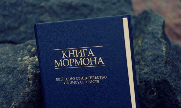 КАКОВЫ ОСНОВНЫЕ УЧЕНИЯ ИИСУСА ХРИСТА В КНИГЕ МОРМОНА?