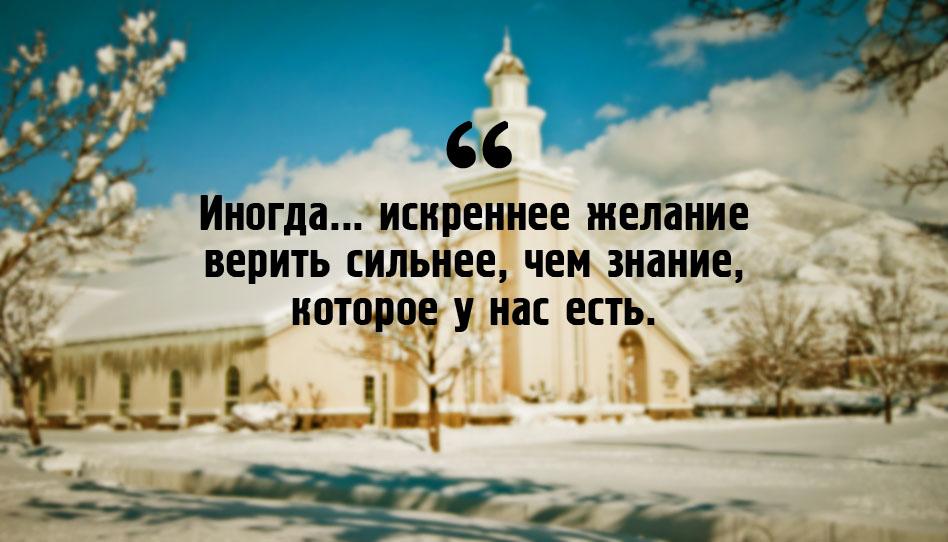 Иногда... искреннее желание верить сильнее, чем знание, которое у нас есть.