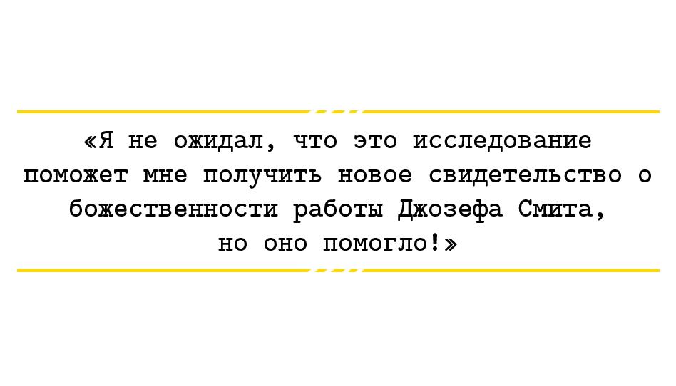 Слова Рассела М. Нельсона