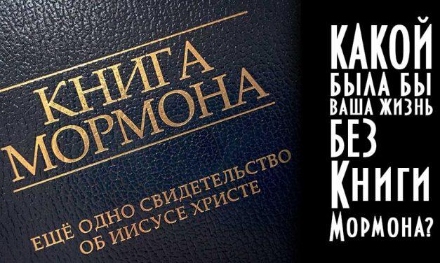 Какой была бы Ваша жизнь без Книги Мормона?