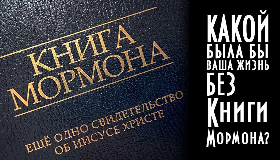 Картинки по запросу книга мормона картинки