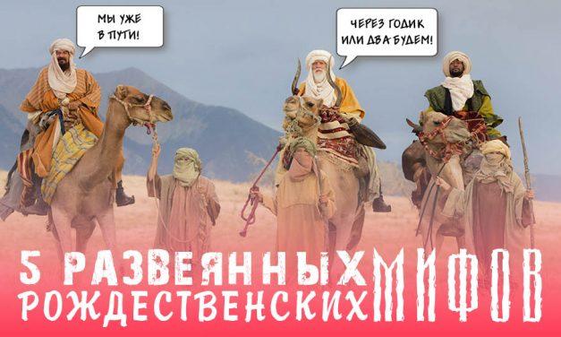 Пять рождественских мифов развеяны