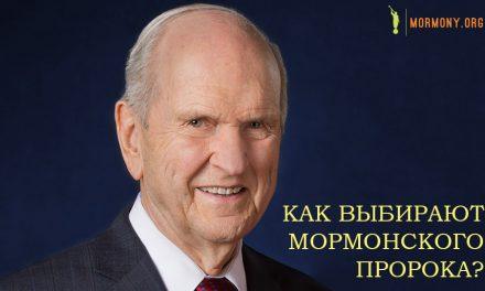 Как выбирают мормонского пророка