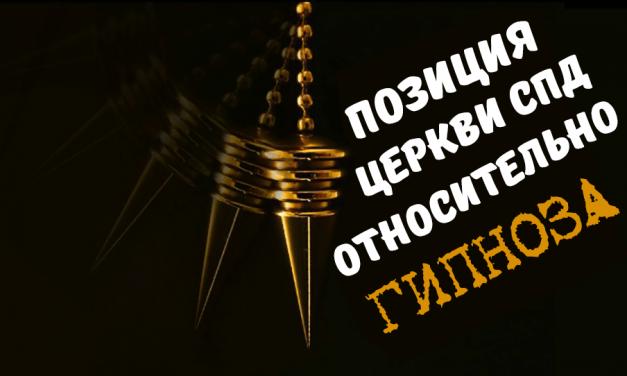 ПОЗИЦИЯ ЦЕРКВИ СПД ОТНОСИТЕЛЬНО ГИПНОЗА