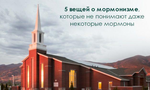 5 вещей о мормонизме, которые не понимают даже некоторые мормоны
