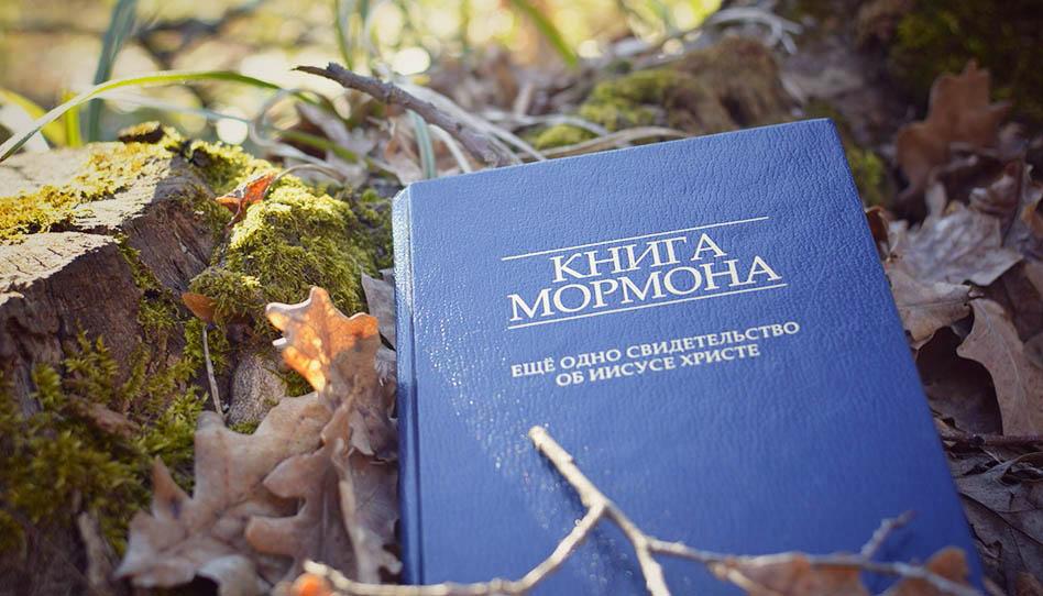 фотография Книги Мормона