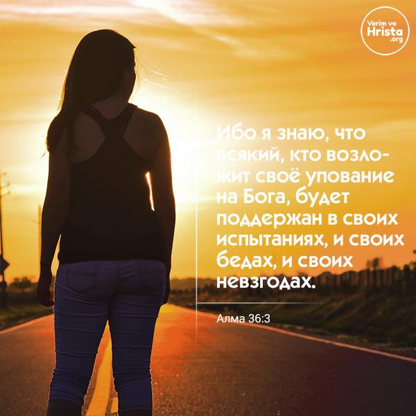 алма 36:6