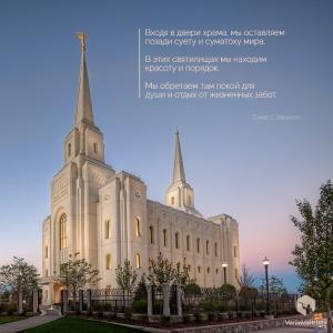 входя в двери храма